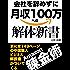 会社を辞めずに月収100万への解体新書〜Amazon錬金術〜