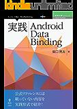 実践 Android Data Binding (技術の泉シリーズ(NextPublishing))
