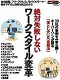 絶対失敗しない ワークスタイル変革(日経BPムック)