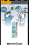 ここまで来た自動翻訳 週刊エコノミストebooks