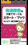 発達障害の子育てサークル スタート・ブック: みんなで一緒に笑顔になろう! (金平糖文庫)