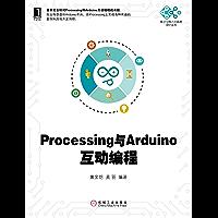 Processing与Arduino互动编程 (电子与嵌入式系统设计丛书)