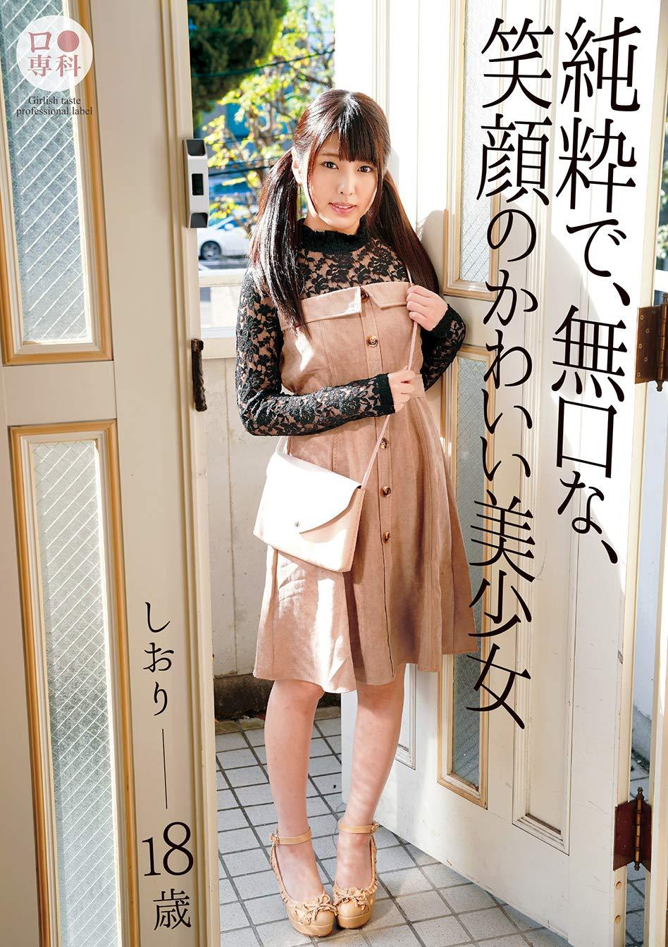 ロ●専科 純粋で、無口な、笑顔のかわいい美少女 しおり18歳 倉木しおり 画像20枚