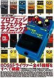 プロフェッショナル・エフェクター・テクニック3(CD付) (シンコー・ミュージックMOOK)