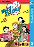 シェイプアップ乱 5 (ジャンプコミックスDIGITAL)