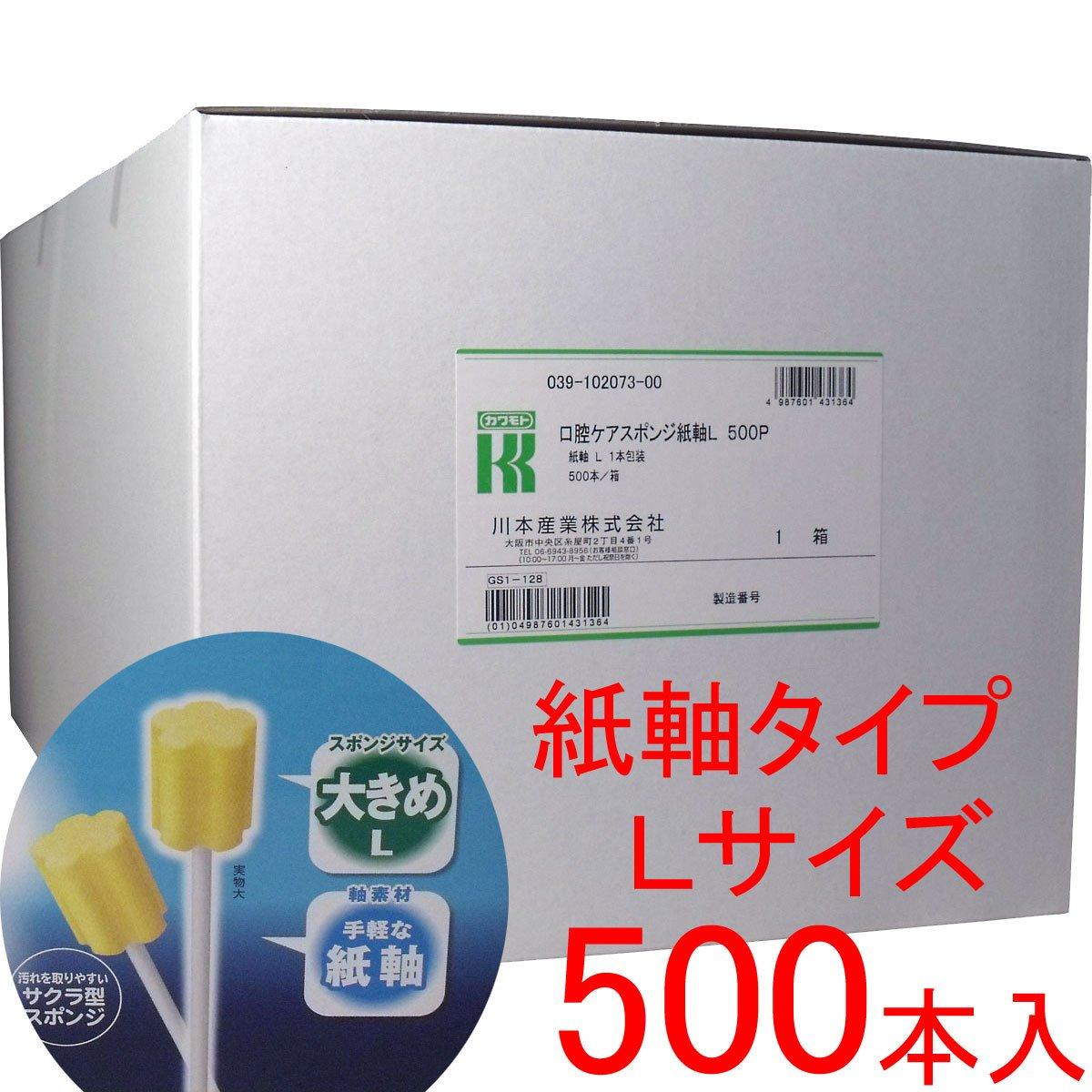 川本産業 マウスピュア口腔ケアスポンジ(紙軸L 039-102073-00(500ホン) B006IJWGFE
