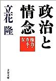 政治と情念 権力・カネ・女 (文春文庫)