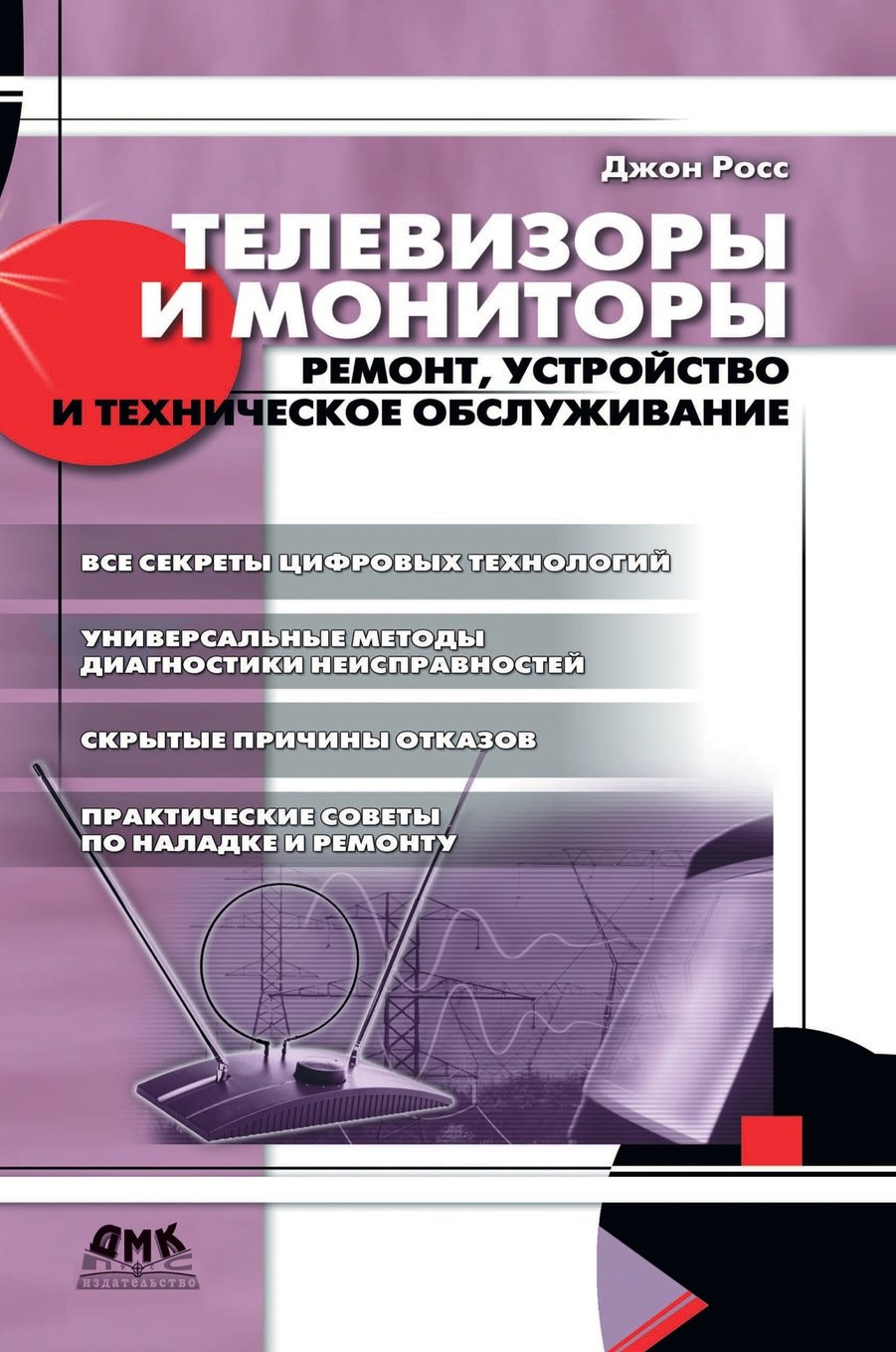Download TVs and monitors. Repair, installation and maintenance (Russian Edition) PDF