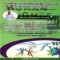 Human Rights Law in Tamil (மனித உரிமைகள் சட்டம்)