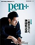 Pen+(ペン・プラス) 【完全保存版】 1冊まるごと、神田松之丞 (メディアハウスムック) ペンプラス