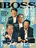 月刊BOSS_ゲッカンボス_2018年8月号[雑誌]