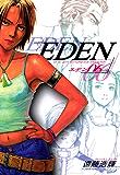 EDEN(6) (アフタヌーンコミックス)