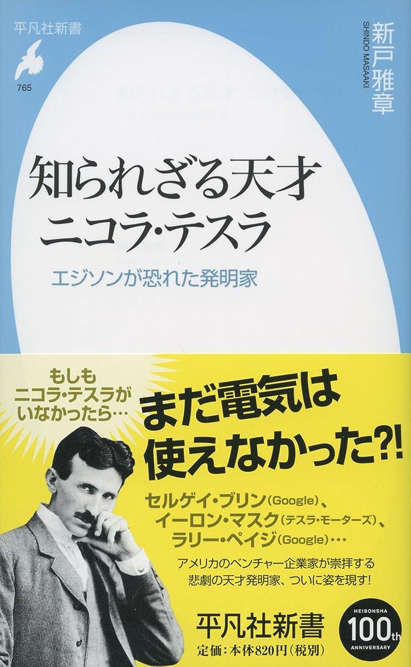 序文接ぎ木水ふりがな付 山中伸弥先生に、人生とiPS細胞について聞いてみた (講談社+α新書)