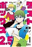 ダストボックス2.5(1) (ヤングガンガンコミックス)