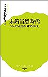 """未婚当然時代 シングルたちの""""絆""""のゆくえ (ポプラ新書)"""