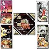 北海道 ラーメン 名店 5店舗 お土産ラーメン セット 味噌 2食入 × 5箱