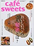 cafe-sweets vol.115 (柴田書店MOOK)