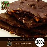 割れチョコ ビターオレンジピール お試し200g チュベ ド ショコラ 選べる1000円ポッキリ