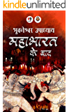Mahabharat Ke Baad (Hindi Edition)