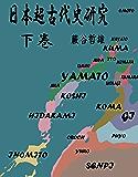 日本超古代史研究  下巻: 浦島太郎から藤原不比等まで