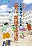 島恒生・吉永幸司のみんなでつくる「考え、議論する道徳」 (教育技術MOOK)