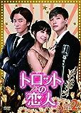 トロットの恋人 DVD-BOX2