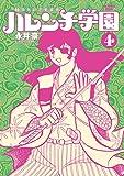 50周年記念愛蔵版 ハレンチ学園 (4) (ビッグコミックススペシャル)