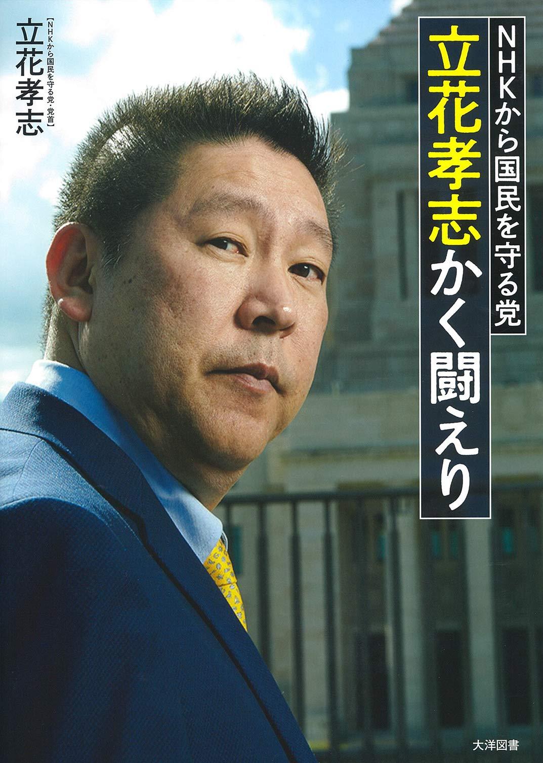 NHKから国民を守る党 立花孝志かく闘えり | 立花 孝志 |本 | 通販 | Amazon