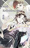Dual Kaleidoscope 昇藤 (Formula Cube)