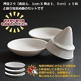 盛り塩 (盛塩) セット 皿5枚付き 盛り塩固め器:D4.5xH4.2cm 2寸皿x2:D6.1xH1.5cm 神具 神道 神棚 お供え