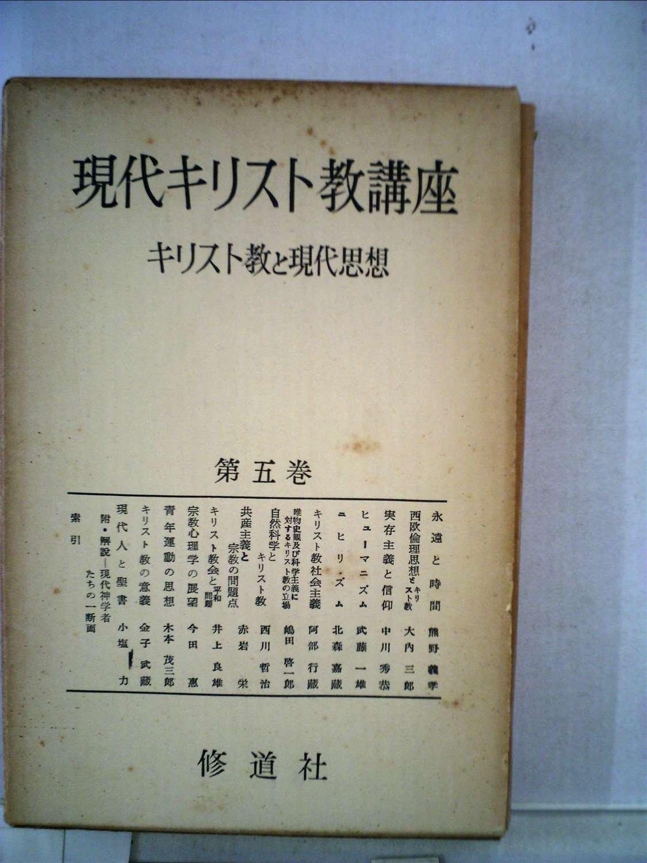 現代キリスト教講座〈第5巻〉キ...