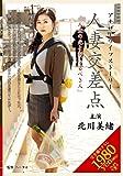 人妻交差点 「人生の光と影、守るべき人」 [DVD]