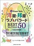 ピアノソロ 中級 洋楽・邦楽 ラブ&バラード BESTセレクション50 ~ひまわりの約束~