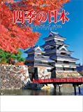 新日本カレンダー 四季の日本 2020年 カレンダー 壁掛け CL-1047