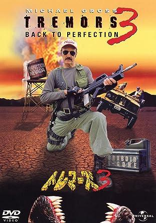 Amazon   トレマーズ 3 [DVD]   ...