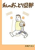 私のおっとり旦那 【デジタル版限定特典付き】 (デジタル版ガンガンコミックスpixiv)
