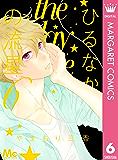 ひるなかの流星 6 (マーガレットコミックスDIGITAL)