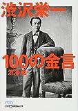 渋沢栄一 100の金言 (日経ビジネス人文庫)