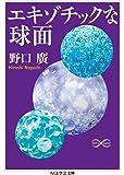 エキゾチックな球面 (ちくま学芸文庫)