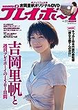 週刊プレイボーイ 2018年 7/30 号 [雑誌]