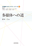 大学数学スポットライト・シリーズ4 多様体への道 大学数学スポットライトシリーズ