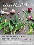 BULBOUS PLANTS バルバス・プランツ-球根植物の愉しみ-
