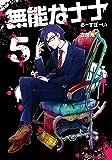 無能なナナ(5) (ガンガンコミックス)