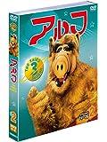 アルフ 3rdシーズン 後半セット (6~9話・3枚組) [DVD]