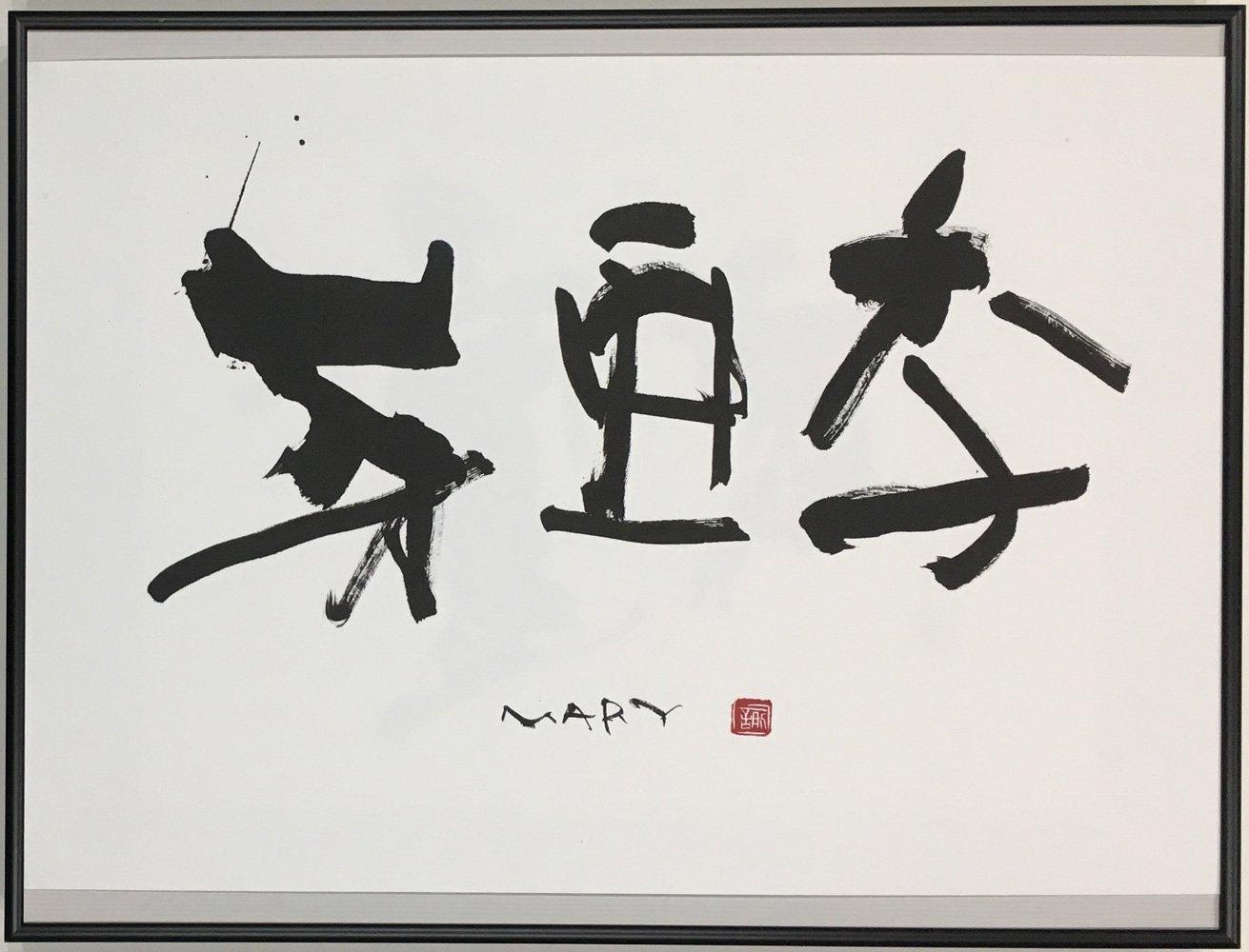 Calligraphy art. Write your name Kanji.Size:11.5 x 15.07 Inc. Frame:Brack Of Aluminum by Four Seasons Store Japan