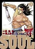 SOUL 3―覇 第2章 (ビッグコミックス)