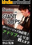 SessionへのGIANT STEPS
