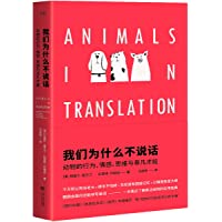 我们为什么不说话:动物的行为、情感、思维与非凡才能