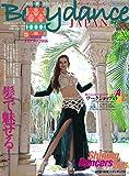 Belly dance JAPAN(ベリーダンス・ジャパン)Vol.34 (おんなを磨く、女を上げるダンスマガジン)