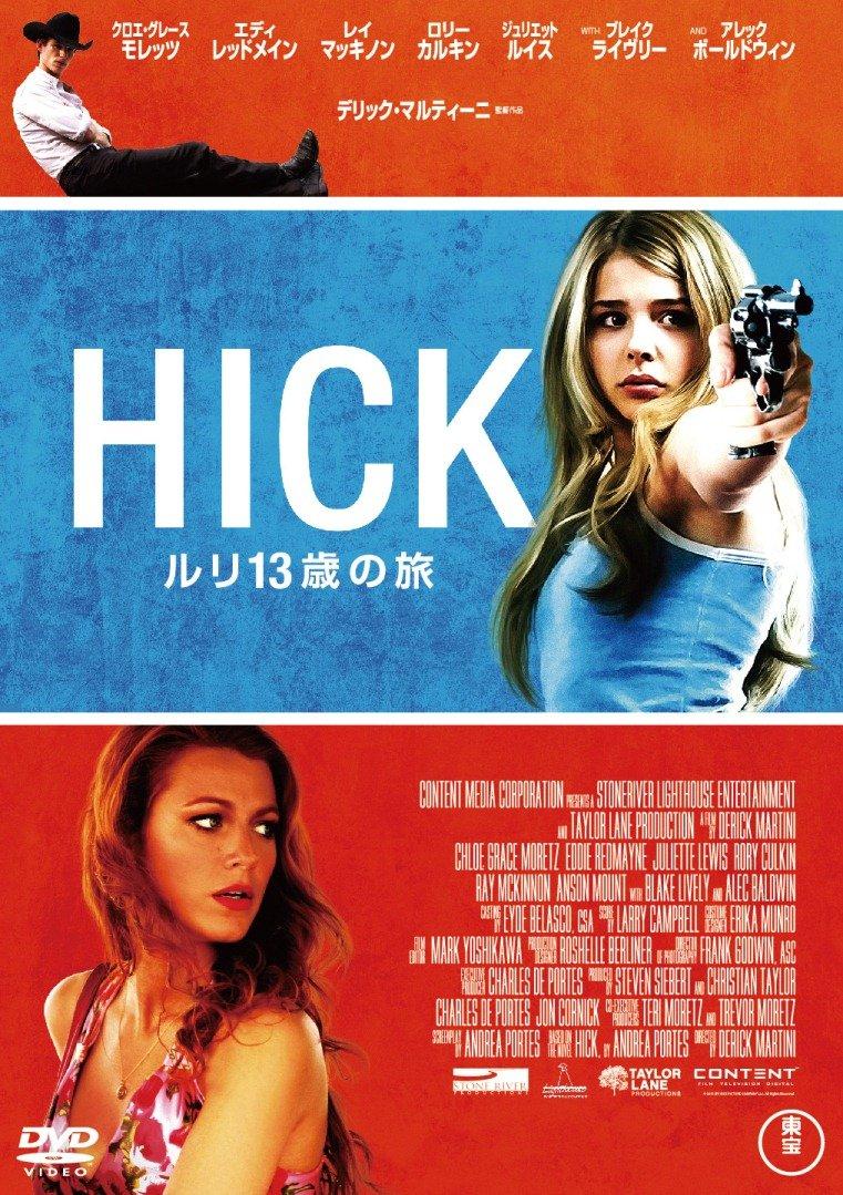 HICK ルリ13歳の旅 [DVD] B00A7PQIH2